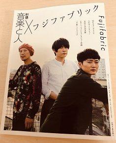【分析「音楽と人×フジファブリック」】加藤慎一の怒りの対処法に度肝を抜かれる